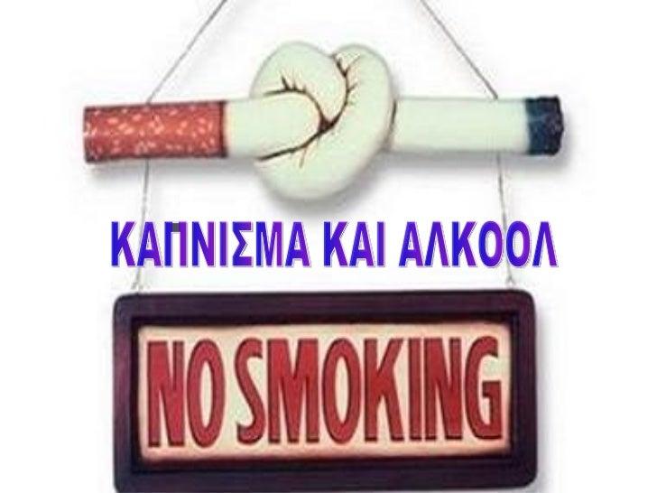 ΠΟΣΟΣΤΑ ΚΑΠΝΙΣΜΑΤΟΣ• Ποσοστά καπνίσματος στην Ελλάδα.• Ο κοινοτικός μέσος όρος είναι 29,7%.• Το 51% των ενηλίκων ανδρών κα...