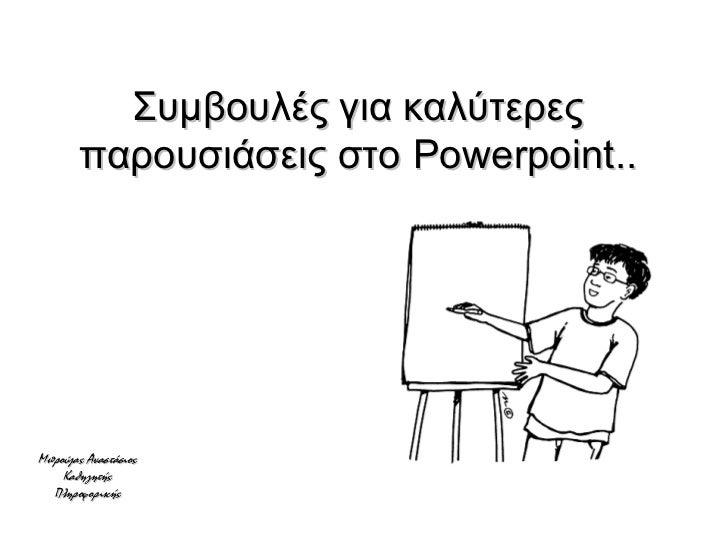 Συμβουλές για καλύτερες       παρουσιάσεις στο Powerpoint..Μπρούζας Αναστάσιος    Καθηγητής  Πληροφορικής