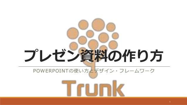 プレゼン資料の作り方 POWERPOINTの使い方とデザイン・フレームワーク 1