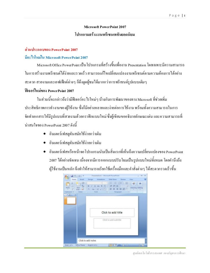 P age |1                           Microsoft PowerPoint 2007         PowerPoint 2007     Microsoft PowerPoint 2007Microsof...