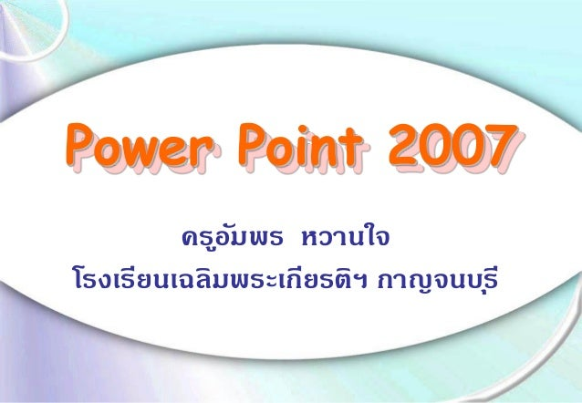 Power Point 2007 ครูอัมพร หวานใจ โรงเรียนเฉลิมพระเกียรติฯ กาญจนบุรี