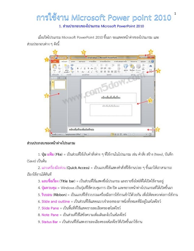 1  1. ส่วนประกอบของโปรแกรม Microsoft PowerPoint 2010  เมื่อเปิดโปรแกรม Microsoft PowerPoint 2010 ขึ้นมา จะแสดงหน้าต่างของโ...