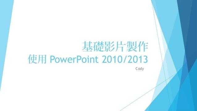 基礎影片製作 使用 PowerPoint 2010/2013 Cody