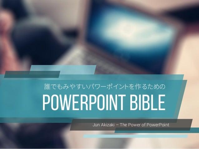 POWERPOINT BIBLE 誰でもみやすいパワーポイントを作るための Jun Akizaki – The Power of PowerPoint
