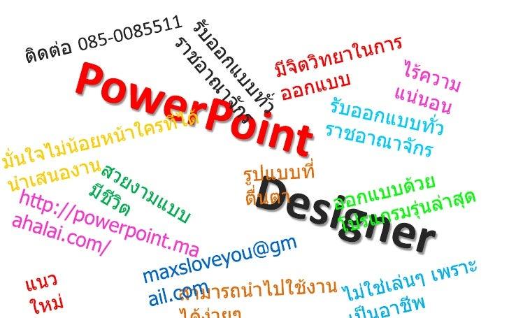 ติดต่อ 085-0085511<br />มีจิตวิทยาในการออกแบบ<br />ไร้ความแน่นอน<br />รับออกแบบทั่วราชอาณาจักร<br />รับออกแบบทั่วราชอาณาจั...