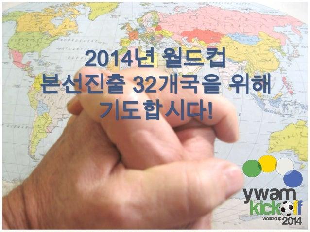 2014년 월드컵 본선진출 32개국을 위해 기도합시다!