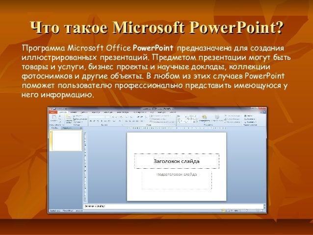 Темы для microsoft office powerpoint