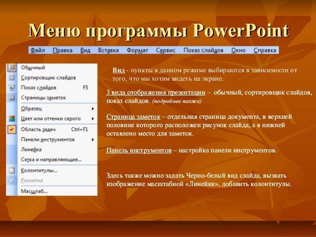 Презентацию на тему powerpoint
