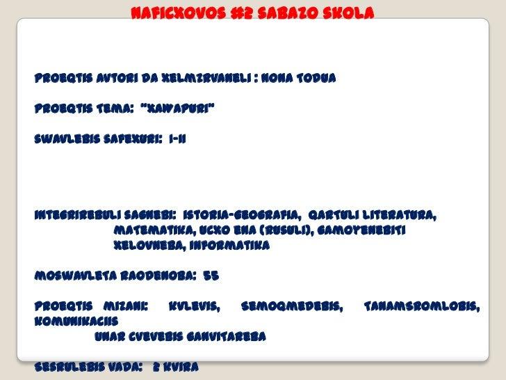 """nafiCxovos #2 sabazoskola<br />proeqtisavtoridaxelmZRvaneli : nonaTodua<br />proeqtisTema:  """"xaWapuri""""<br />swavlebissafex..."""