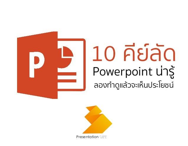 10 คีย์ลัด Powerpoint น่ารู้ ลองทำดูแล้วจะเห็นประโยชน์ Presentation Cafe