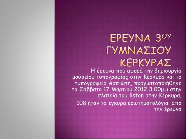 Η έρευνα που αφορά την δημιουργία μουσείου τυπογραφίας στην Κέρκυρα και το τυπογραφείο Ασπιώτη, πραγματοποιήθηκε το Σάββατ...