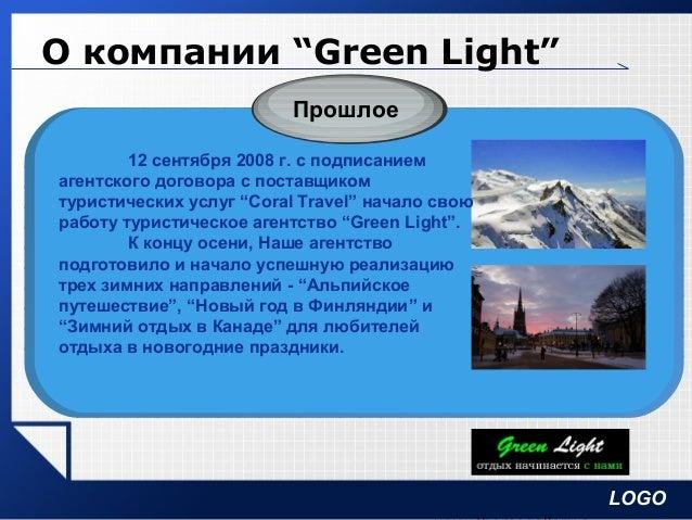 презентация английской фирмы