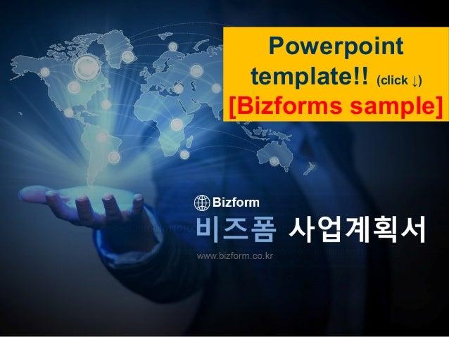 Powerpoint        template!! (click ↓)      [Bizforms sample]   Bizform비즈폼 사업계획서www.bizform.co.kr