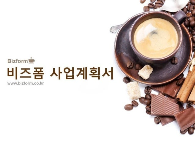 파워포인트 배경 powerpoint templates coffee beans