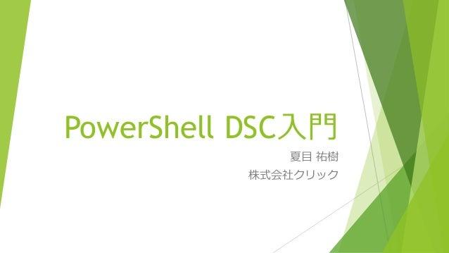 PowerShell DSC入門 夏目 祐樹 株式会社クリック