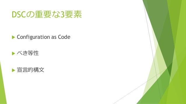 DSCの重要な3要素  Configuration as Code  べき等性  宣言的構文