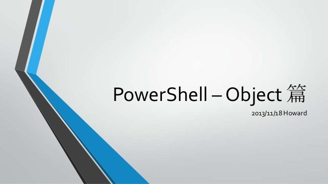 PowerShell – Object 篇 2013/11/18 Howard