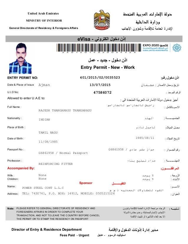 Image Result For Ministry Interior Visa
