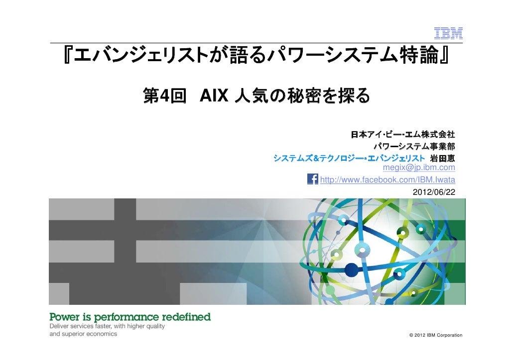 『エバンジェリストが語るパワーシステム特論』    第4回 AIX 人気の秘密を探る                           日本アイ・ビー・エム株式会社                                 パワーシステ...