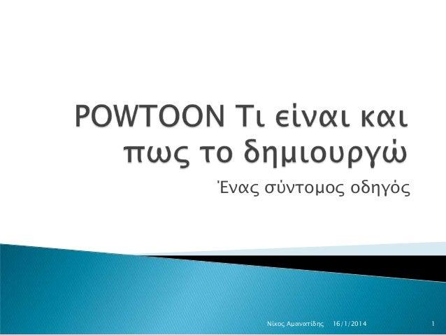Ένας σύντομος οδηγός  Νίκος Αμανατίδης  16/1/2014  1