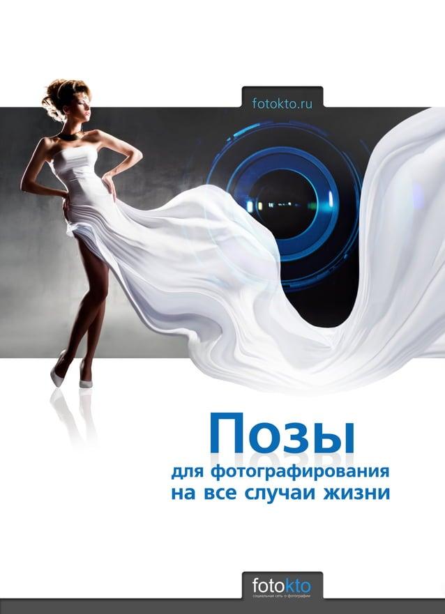 Pozy dlya fotografirovania_na_vse_sluchai_zhizni