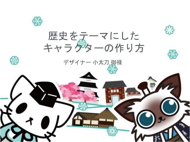 歴史をテーマにした キャラクターの作り方 デザイナー 小太刀 御禄