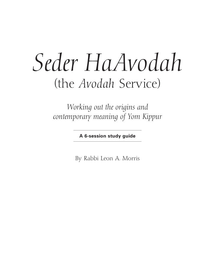 Seder HaAvodah   (the Avodah Service)       Working out the origins and  contemporary meaning of Yom Kippur           A 6-...
