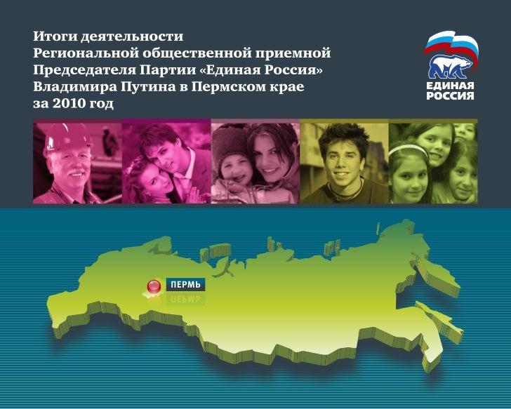 Отчет РОППП Пермского края