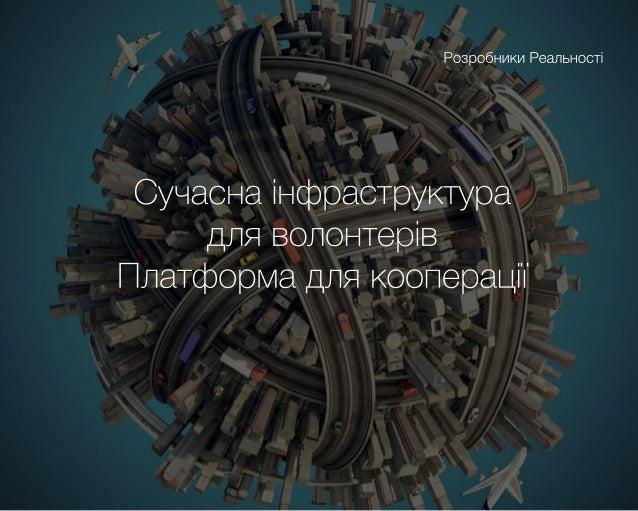 РозробникиРеальності Сучаснаінфраструктура дляволонтерів Платформадлякооперації