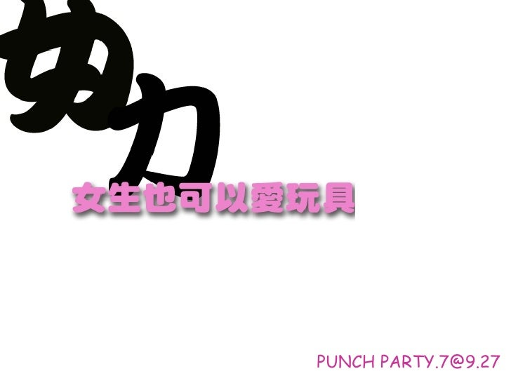 PUNCH PARTY.7@9.27