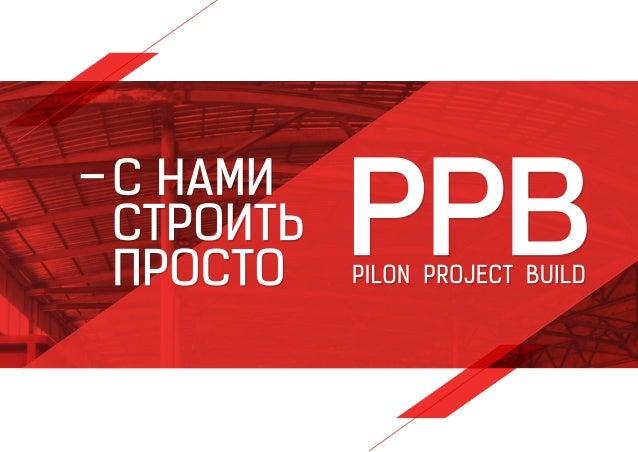 Презентация строительной компании PPB