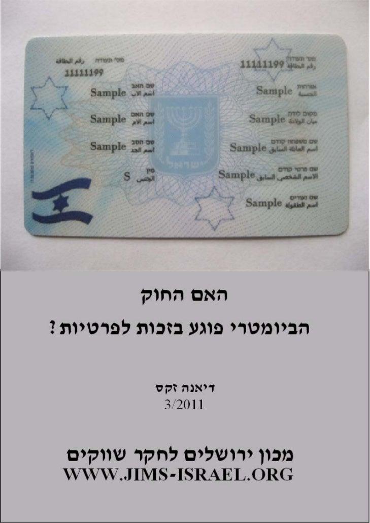 Pp biometric