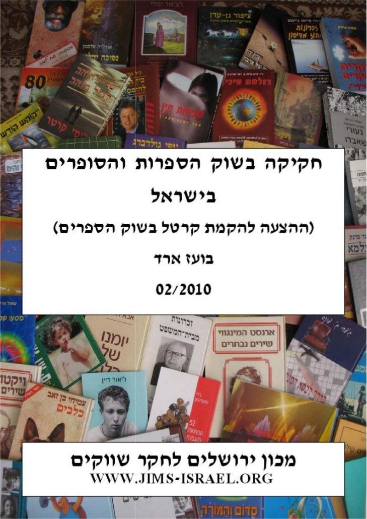 חקיקה בשוק הספרות והסופרים בישראל                          )ההצעה להקמת קרטל בשוק הספרים(                             ...