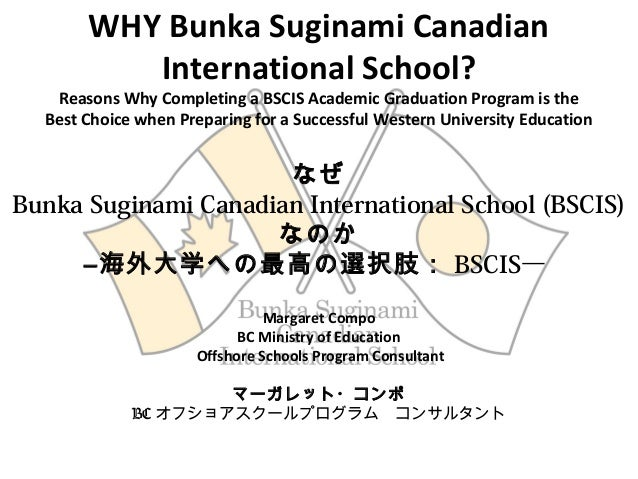WHY Bunka Suginami Canadian International School? Reasons Why Completing a BSCIS Academic Graduation Program is the Best C...