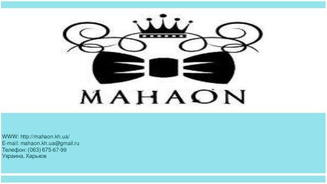 WWW: http://mahaon.kh.ua/ E-mail: mahaon.kh.ua@gmail.ru Телефон: (063) 675-67-99 Украина, Харьков