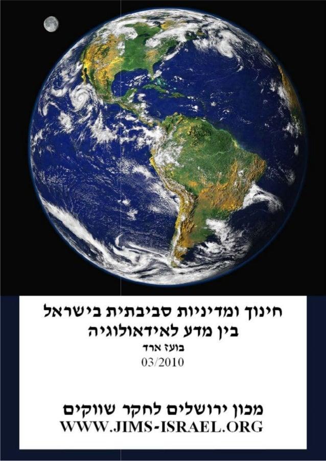 חינוך ומדיניות סביבתית בישראל                           בין מדע לאידאולוגיה                                        תק...