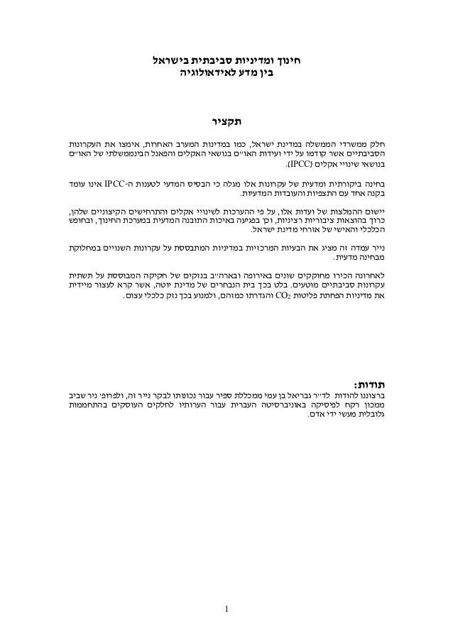 חינוך ומדיניות סביבתית בישראל Slide 2