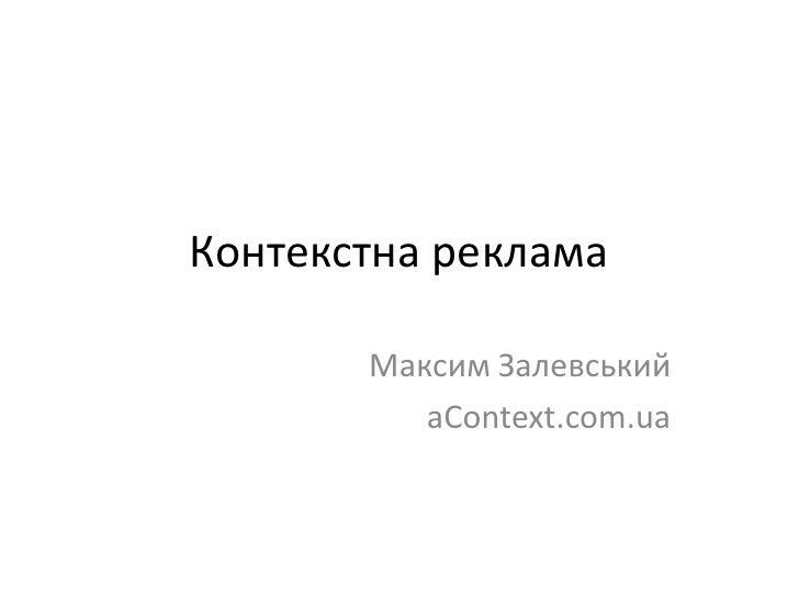 Контекстна реклама         Максим Залевський           aContext.com.ua