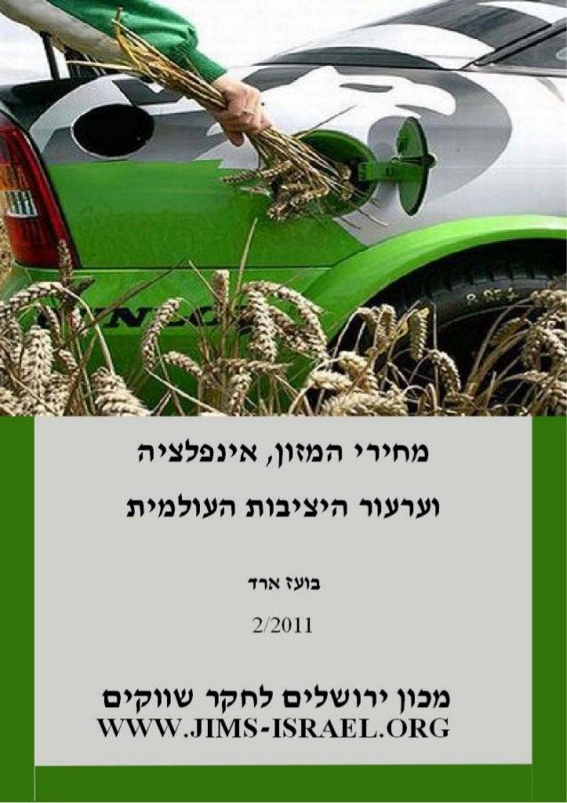 מחירי המזון, אינפלציה וערעור היציבות העולמית                                                      בועז ארד   הערה: ני...