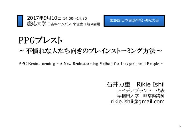 PPGブレスト ~不慣れな人たち向きのブレインストーミング方法~ PPG Brainstorming - A New Brainstorming Method for Inexperienced People - 1 ⽯井⼒重 Rikie Is...