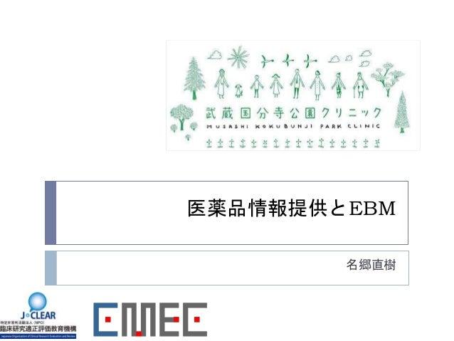 医薬品情報提供とEBM 名郷直樹