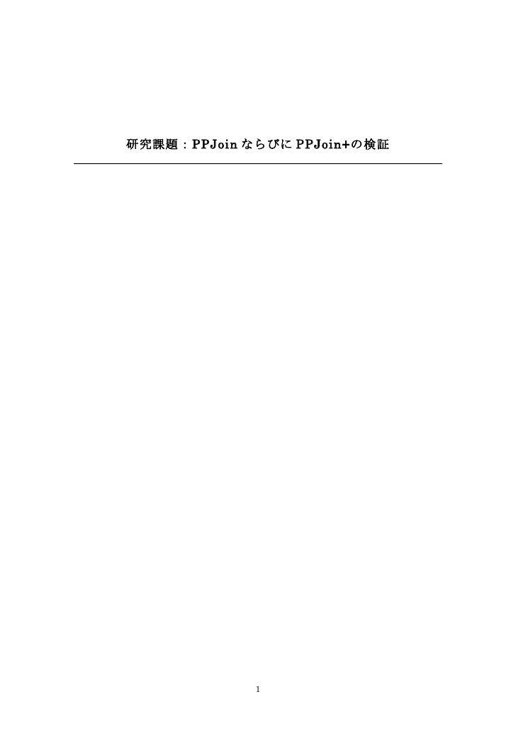 研究課題:PPJoin ならびに PPJoin+の検証                  1