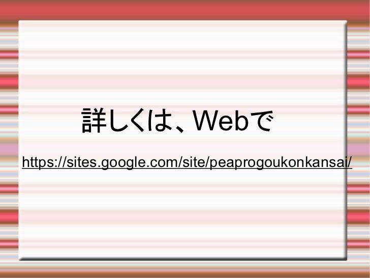 詳しくは、Webでhttps://sites.google.com/site/peaprogoukonkansai/