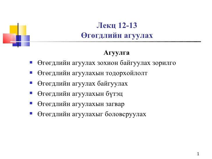 Лекц  1 2-13 Өгөгдлийн агуулах <ul><li>Агуулга  </li></ul><ul><li>Өгөгдлийн агуулах зохион байгуулах зорилго  </li></ul><u...