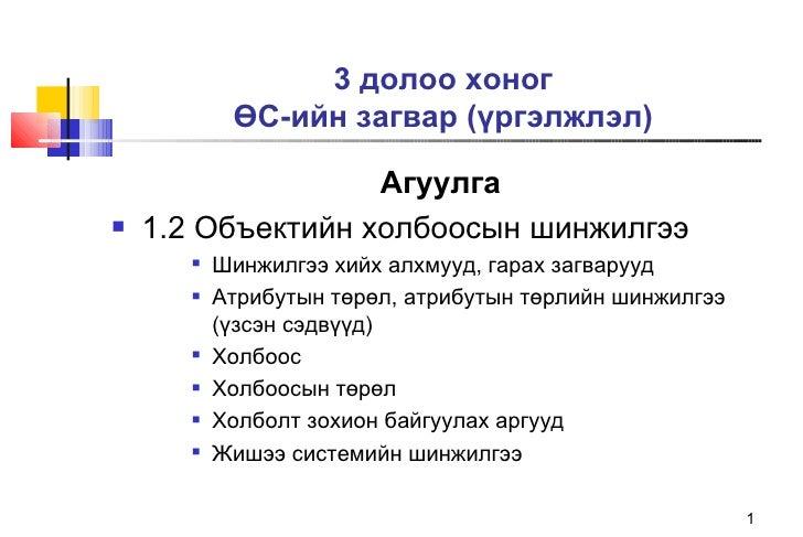 3 долоо хоног ӨС-ийн загвар (үргэлжлэл) <ul><li>Агуулга  </li></ul><ul><li>1.2 Объектийн холбоосын шинжилгээ  </li></ul><u...
