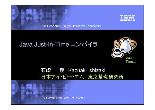 Java Just-In-Timeコンパイラ