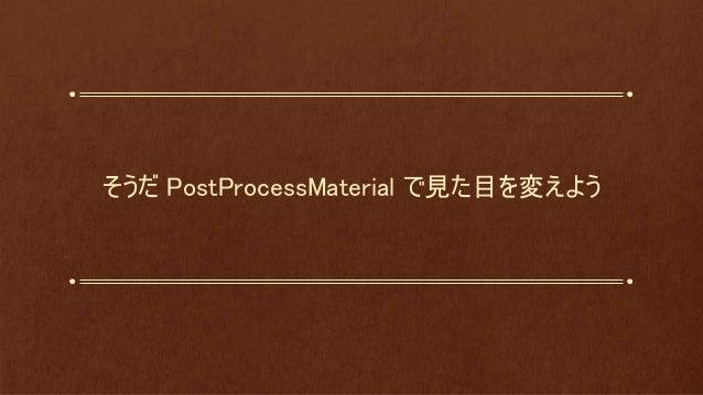 そうだ PostProcessMaterial で見た目を変えよう