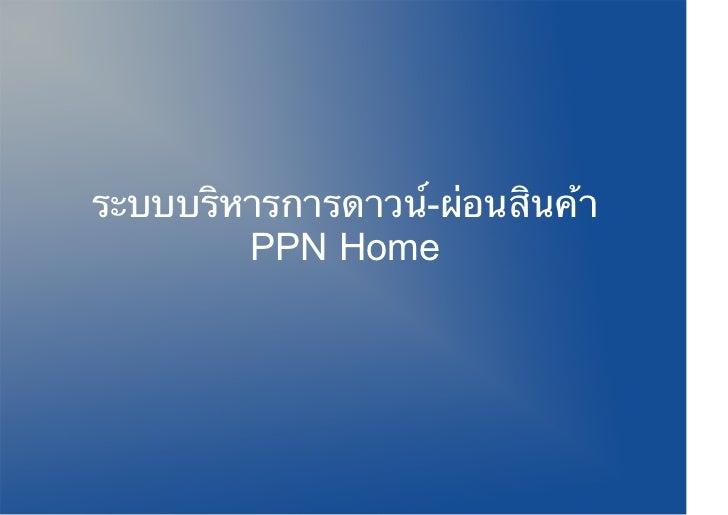 ระบบบริหารการดาวน์-ผ่อนสินค้า        PPN Home