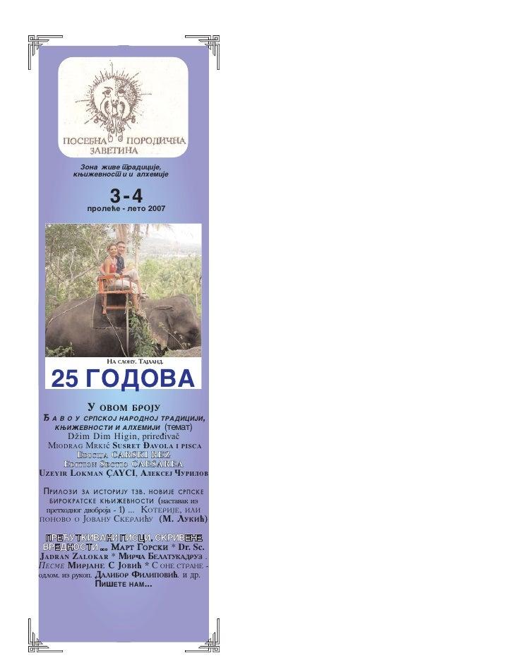 Zona `ive tradicije,         kwi`evnost i i alhemije                    3-4             prole}e - leto 2007               ...