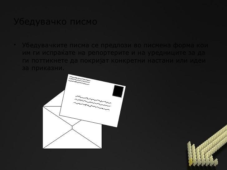 Убедувачко писмо <ul><li>Убедувачките писма се предлози во писмена форма кои им ги испраќате на репортерите и на уредницит...